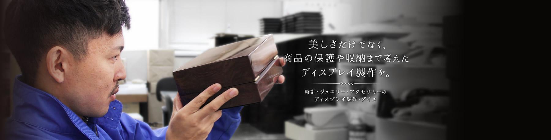 美しさだけでなく、商品の保護や収納まで考えたディスプレイ製作を。